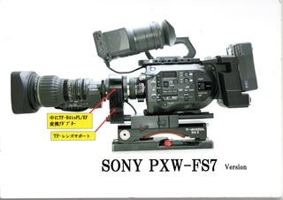 img646FS7カメラ.jpg