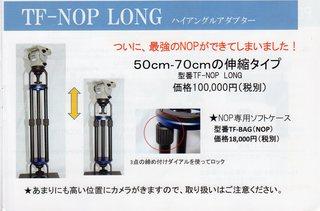 NOP LONG.jpg