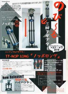 NOP土居サンノカタログ.jpg